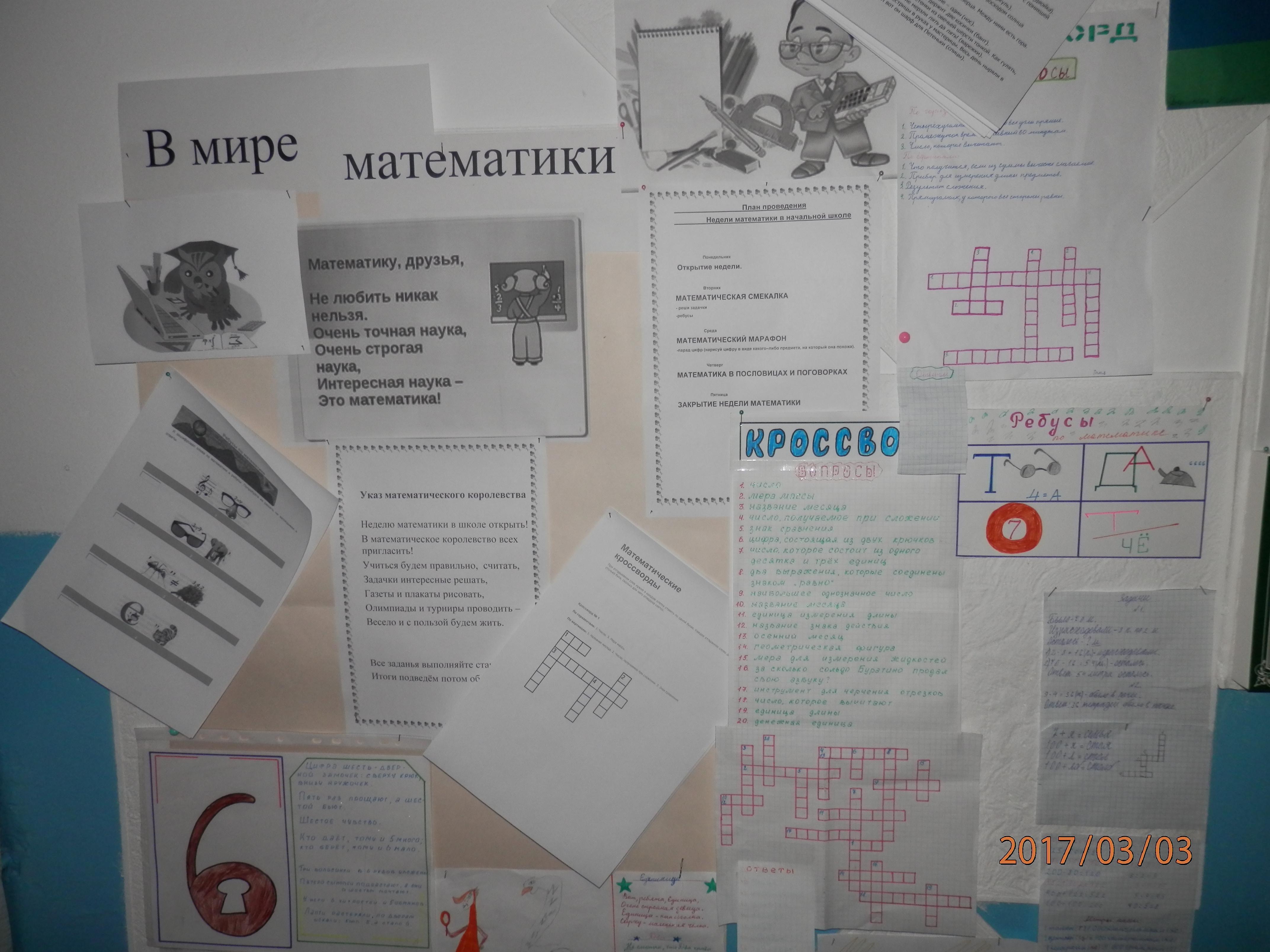 Открытие начальной школы сценарий